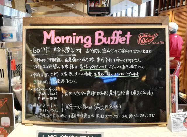 品川駅ナカ「エキュート」1F「バルマルシェコダマ」のモーニングビュッフェ概要