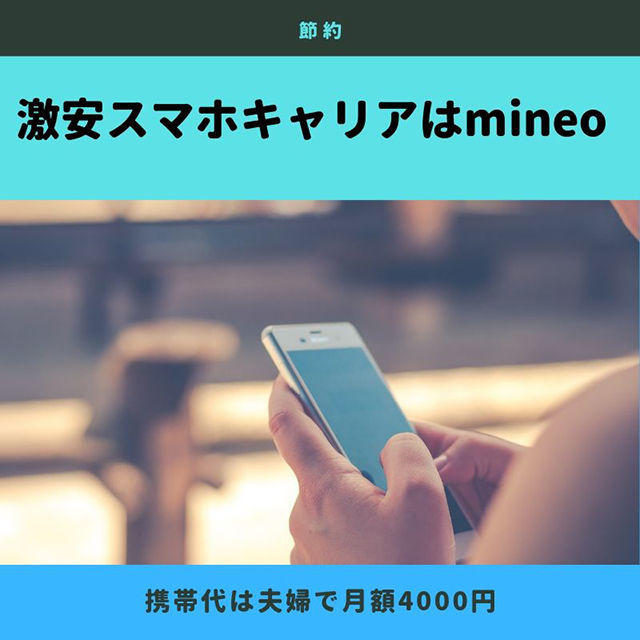 激安スマホキャリアはmineoマイネオ |携帯代は夫婦で月額4000円