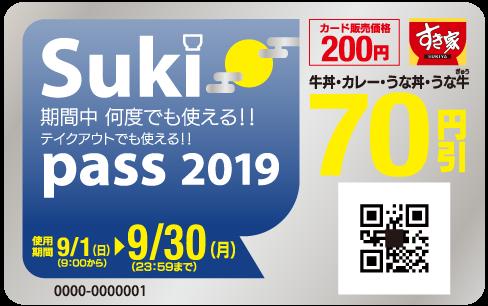 2019年9月スキパスSukipass|すき家の70円引き定期はお得?1ヶ月使った感想