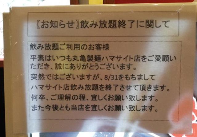 【悲報】丸亀製麺の30分飲み放題「大人の丸亀」終了情報