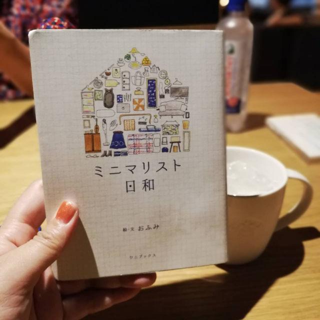 書籍「ミニマリスト日和」読書感想とちょこっとネタバレ