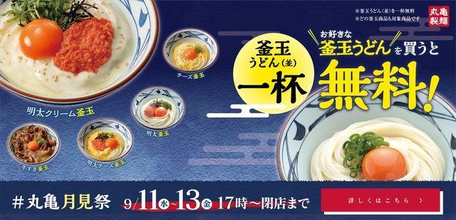 丸亀製麺3日間限定キャンペーン開催!1杯頼んだら1杯無料【8月11日〜】