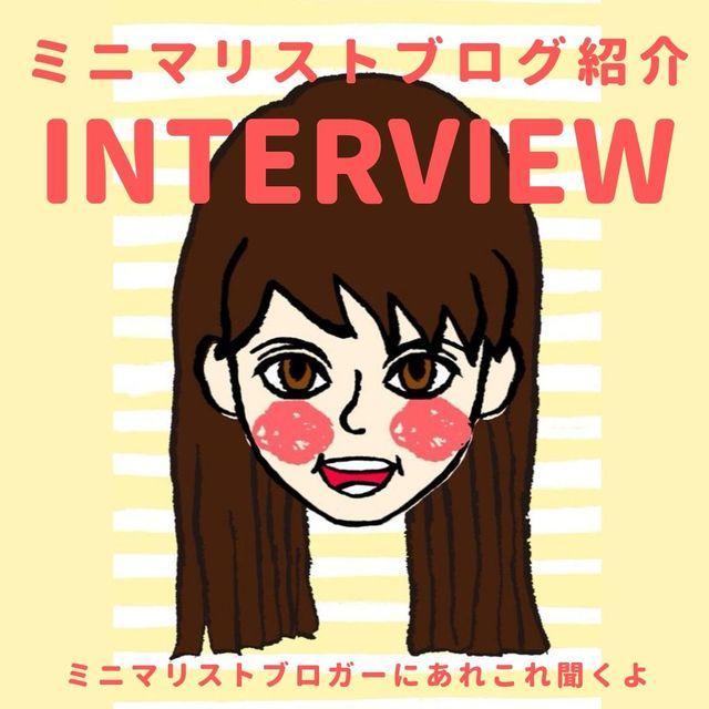 ブロガーエミさんインタビュー|ワンオペ転勤妻が引越しを機にミニマリストに