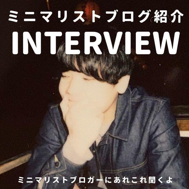 ミニマリストになると時間やお金に余白が生まれる|shinさんインタビュー