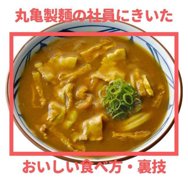 丸亀製麺の美味しい食べ方・アレンジメニュー・裏技を社員に聞いた