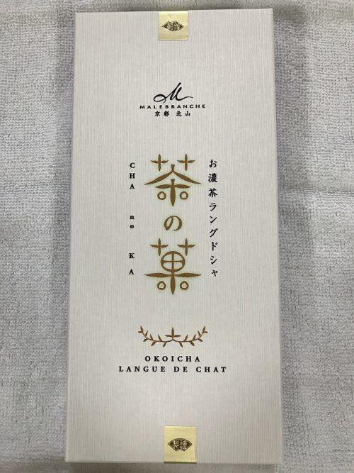 京都限定!マールブランシュの絶品 抹茶ラングドシャ「茶の菓」がおいしい
