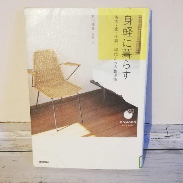 40代からの整理術 身軽に暮らす読書感想|ハイセンスな人たちの老い支度