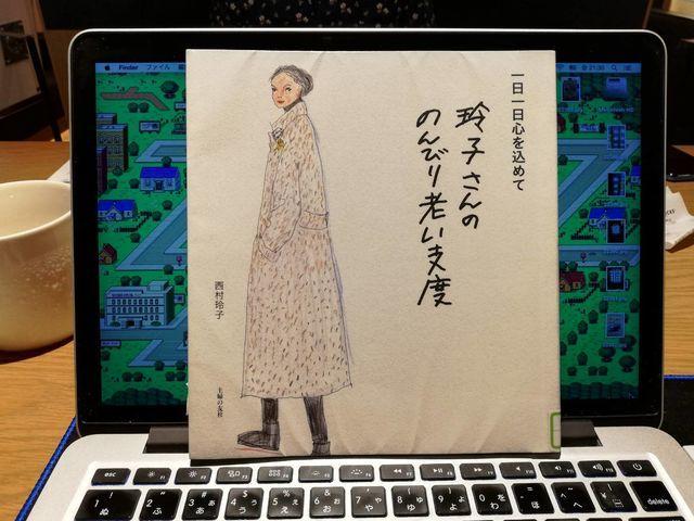 玲子さんののんびり老い支度レビュー 70代になった人気イラストレーターの今