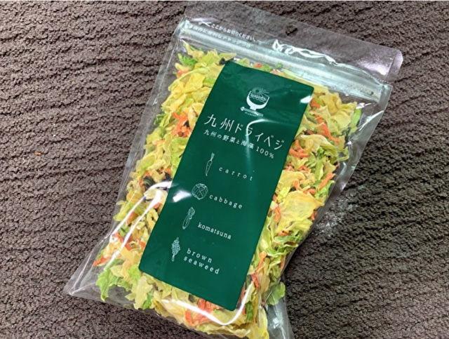 2019年:楽天市場で買ってよかったものベスト3 第2位「乾燥野菜ミックス 九州ドライベジ」