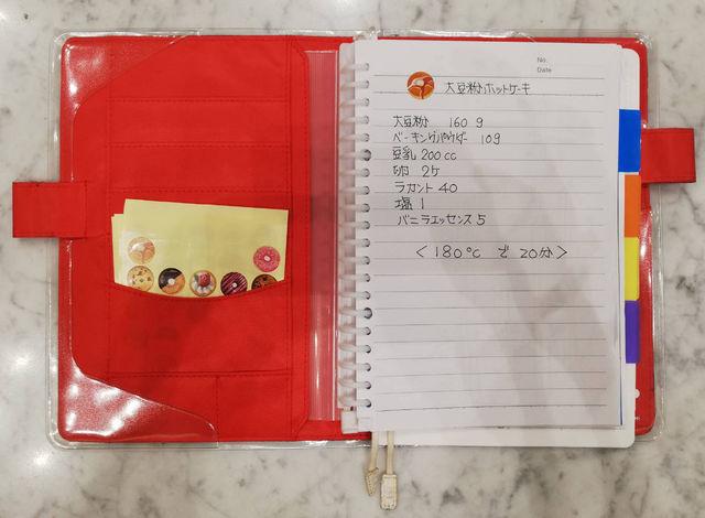 【ミニマリストの愛用品】岡本太郎のほぼ日手帳カバーをリユース(再利用)