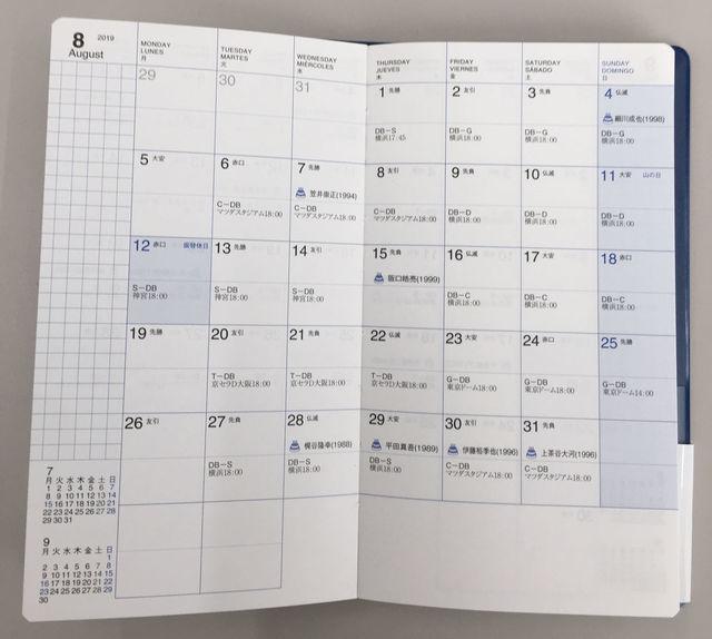 2020年プロ野球ファン必携!オススメスケジュール帳は「ベイスターズ手帳」 - ていないブログ