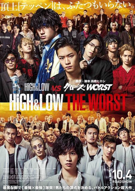 映画HiGH&LOW THE WORST感想|最高峰のアクションに大満足