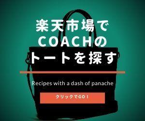 ミニマリスト夫婦がCOACH(コーチ)のトートバッグをオススメする理由