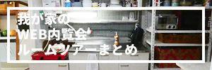 【WEB内覧会】ていない家(狭小築古マンション)のルームツアー記事一覧