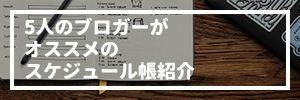 【2020年】スケジュール帳のオススメ5選|ブロガー5人の愛用手帳公開