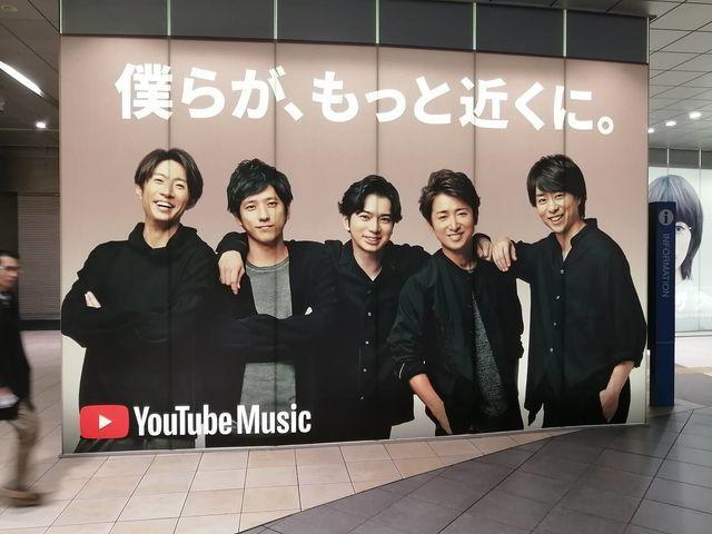 汐留駅、嵐のYouTube広告巨大パネルの場所は?日テレタワーから地下に降りてすぐ