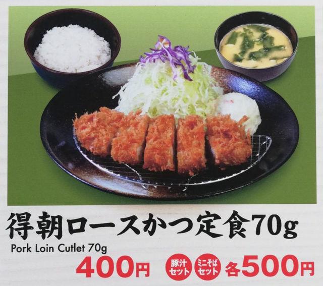 松乃屋の朝食メニューはハイクオリティでコスパ最高! 得朝ロースかつ定食70g
