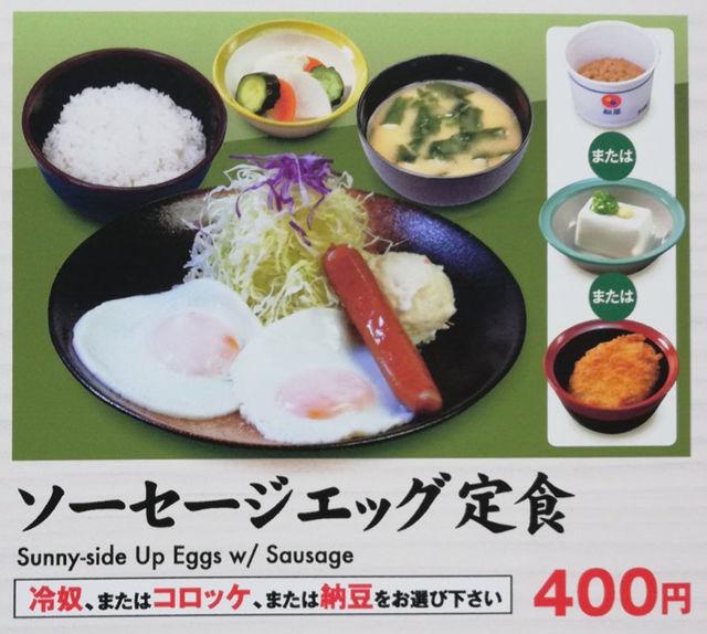 松乃屋(松のや)の朝食メニューその2:ソーセージエッグ定食 400円