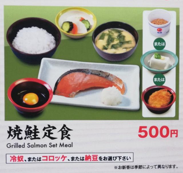 松乃屋(松のや)の朝食メニューその4:焼鮭定食 500円