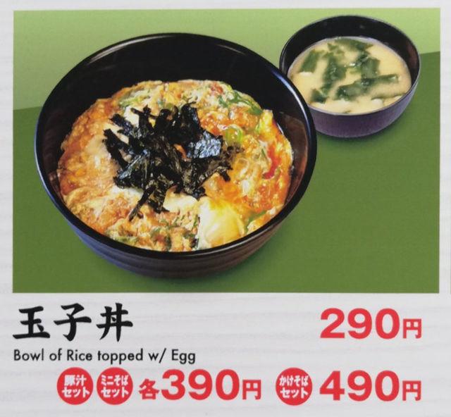 松乃屋(松のや)の朝食メニューその2:玉子丼 290円
