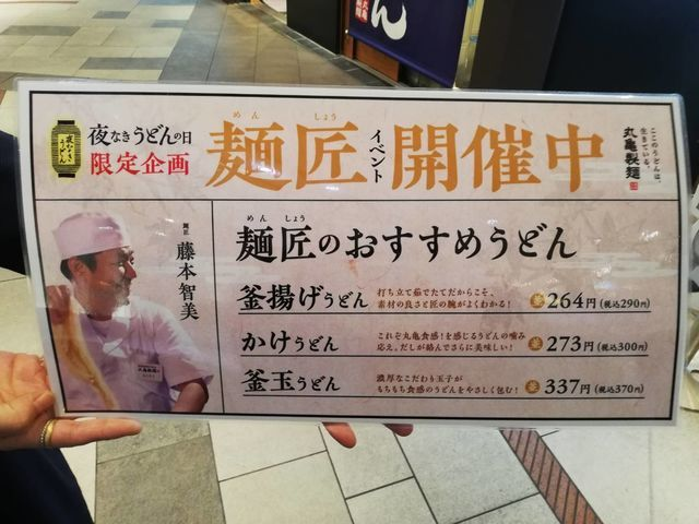 丸亀製麺の麺匠、藤本智美さんの絶品うどんを食べてきた!食レポ感想ブログ