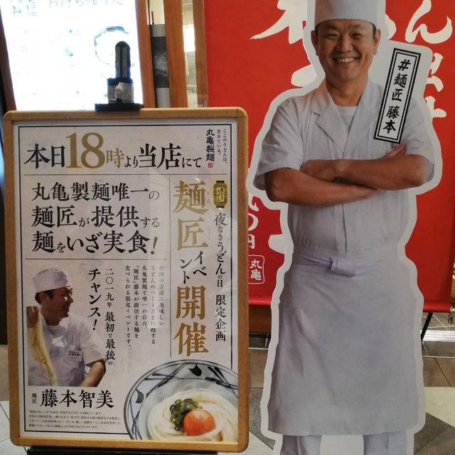 丸亀製麺の麺匠、藤本智美さんのうどんを食べてきた!食レポ感想ブログ