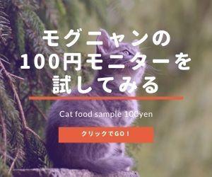 キャットフード「モグニャン」100円モニターを注文する