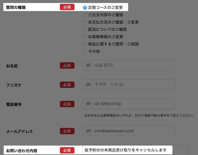 キャットフード「モグニャン」100円モニターと注意点【2019年10月】
