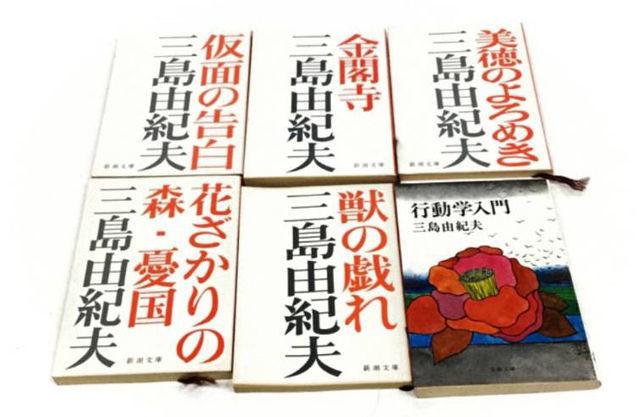 ▼三島由紀夫の文庫6冊が150円▼