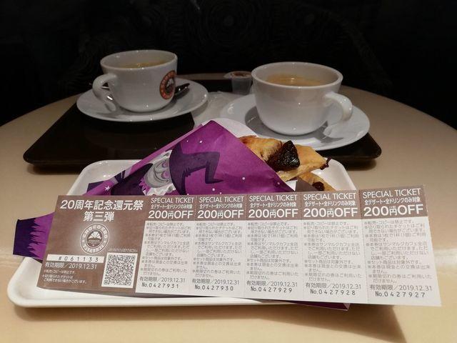 【1ヶ月10万円生活】10月14日の節約ごはんは、サンマルクのクーポンでチョコクロ