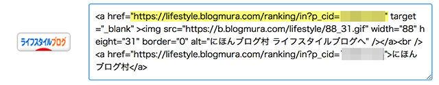 「note」から「にほんブログ村」のランキングに参加する方法