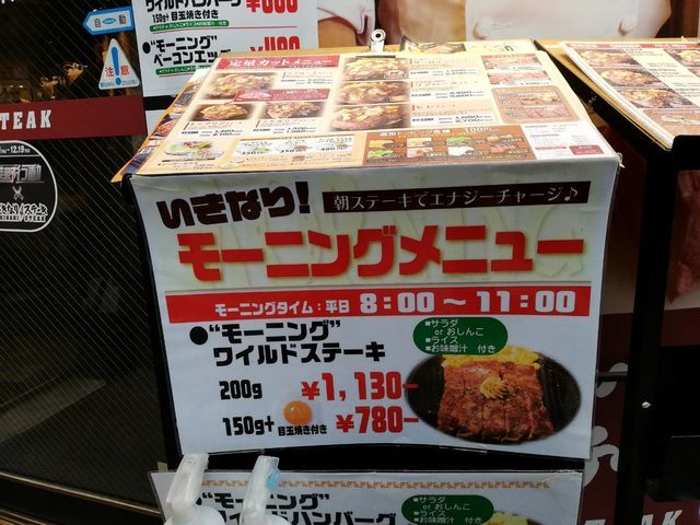 いきなりステーキのモーニング(朝食メニュー)で、出勤前の肉補給!
