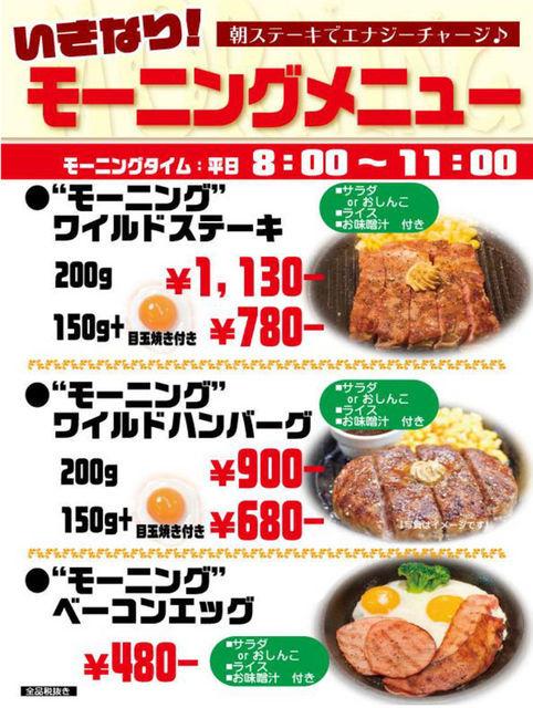 いきなりステーキのモーニングは全5種類