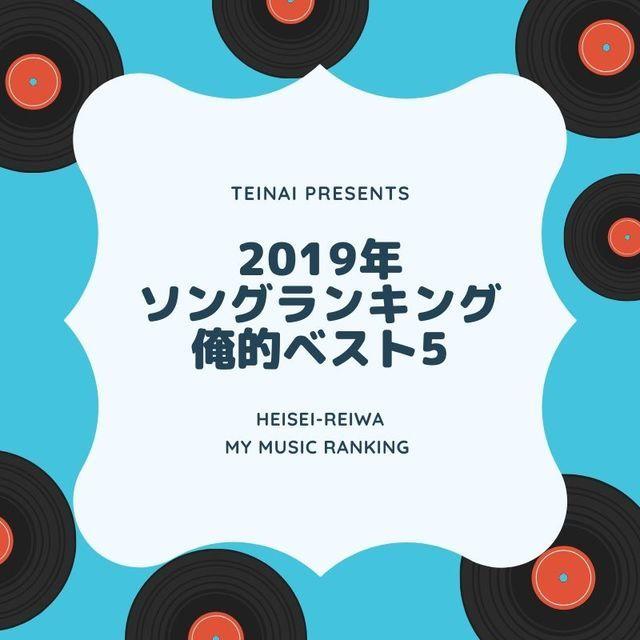 ていないの、2019年ソングランキング俺的ベスト5#bmusic2019