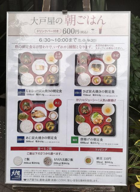 大戸屋6店舗限定レアメニュー「大戸屋の朝ごはん」食べてきた