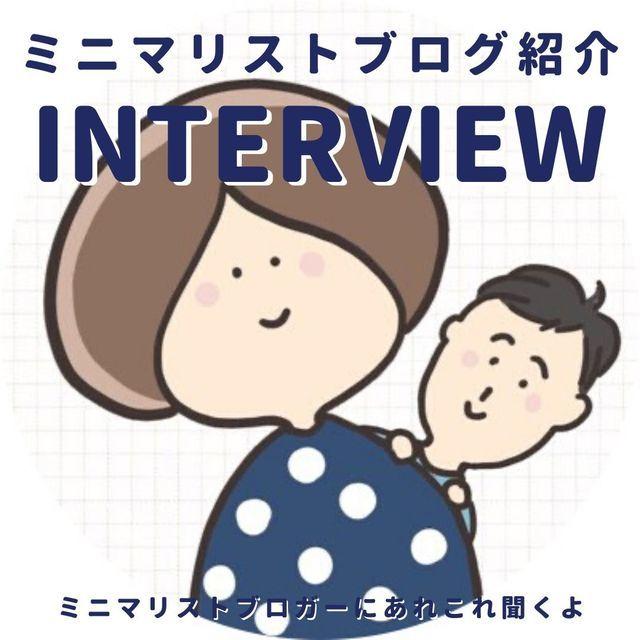 人生におけるフットワークが軽くなるのがミニマリスト|おふみさんインタビュー