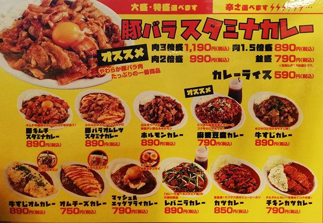 東京浜松町ON THE CURRYのランチで爆うま「スタミナカレー」はじまる