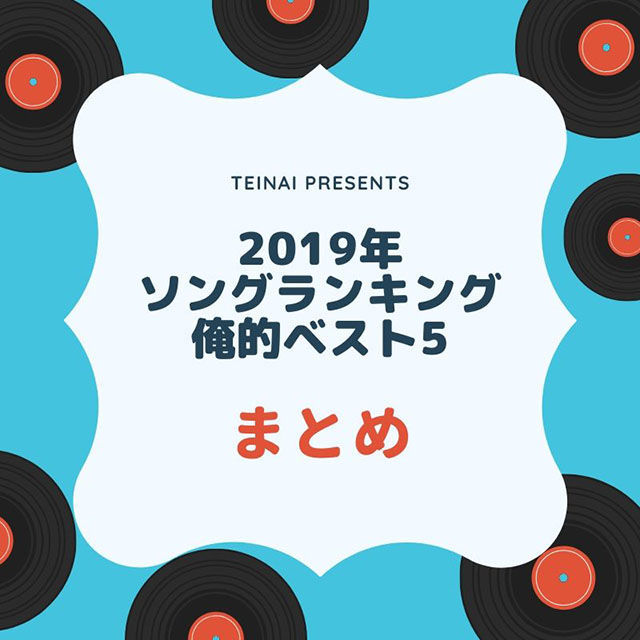 【まとめ】2019年ソングランキング俺的ベスト5|ブロガー30人が紹介する