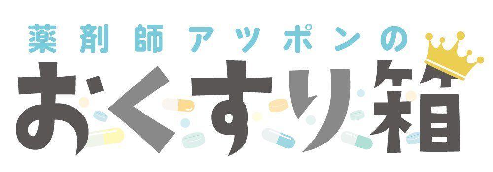【薬剤師ブログ】パパブロガーのアツポンに聞く!市販薬やおすすめ商品をインタビュー
