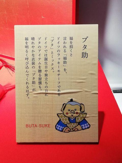 ロードワークさんのネオ縁起物銀座三越にて展示中【2020年お正月】