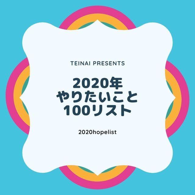 【ブロガー連動企画】2020年やりたいこと100リスト#100list2020