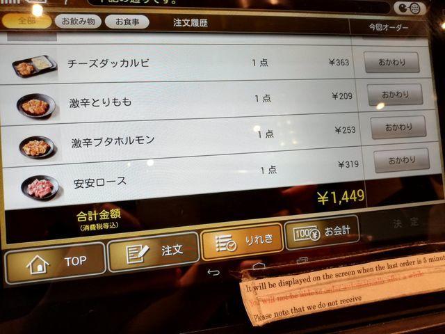 激安焼き肉「七輪焼肉安安」29円クーポンを使用したら1000円以下で満腹