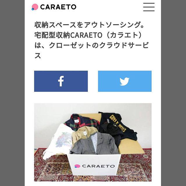 【メディア掲載】宅配型収納CARAETOにクローゼット収納のコラムが掲載されました。