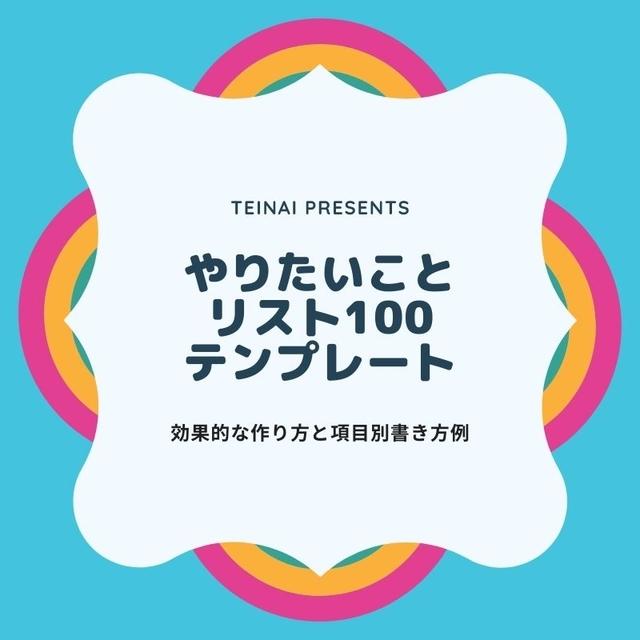 「やりたいことリスト100」テンプレート|効果的な作り方と項目別書き方例