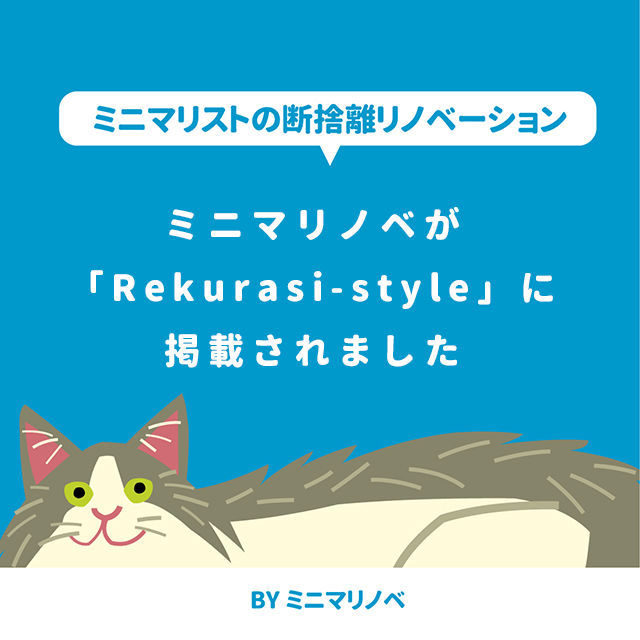 ミニマリノベが「Rekurasi-style」に掲載されました