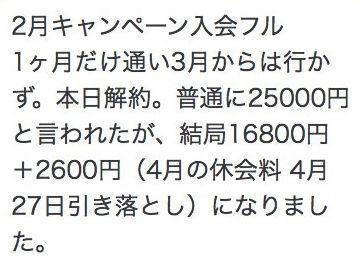 【2020年4月8日最新】「2020年2月3月入会の場合」LAVA退会解約金が一部戻ってくる可能性あり