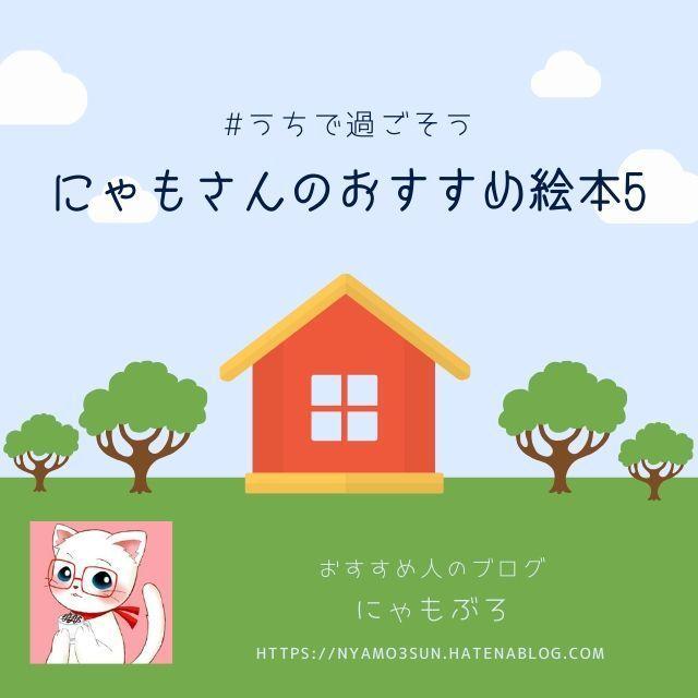 【うちで過ごそう応援企画】おすすめ絵本5【にゃもさん編】