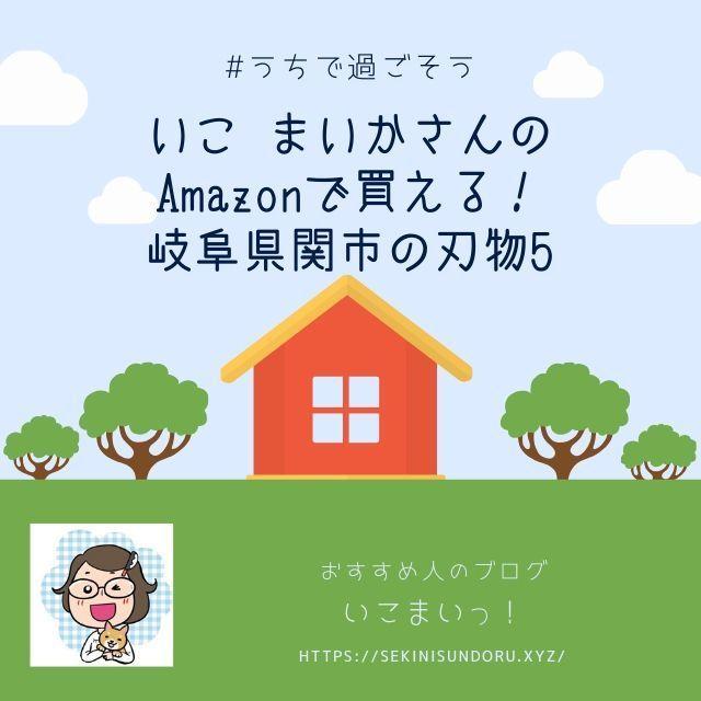 【うちで過ごそう応援企画】Amazonで買える!岐阜県関市の刃物5【いこ まいかさん編】