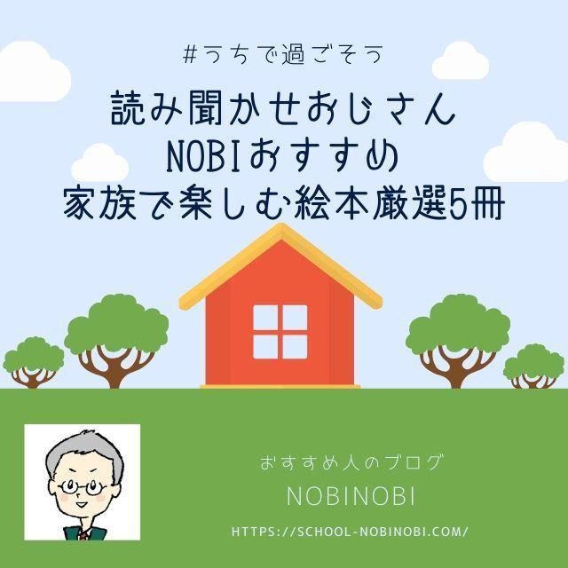 【うちで過ごそう応援企画】家族で楽しむ絵本厳選5冊【NOBIさん編】