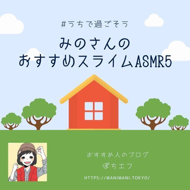 【うちで過ごそう応援企画】おすすめスライムASMR5【みのさん編】